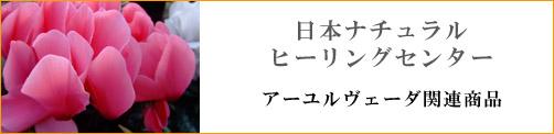 日本ナチュラルヒーリングセンター商品ラインナップ